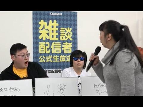 【ニコ生】石川典行と乱入してきた七歌のお母さんが大激論!!【公式】