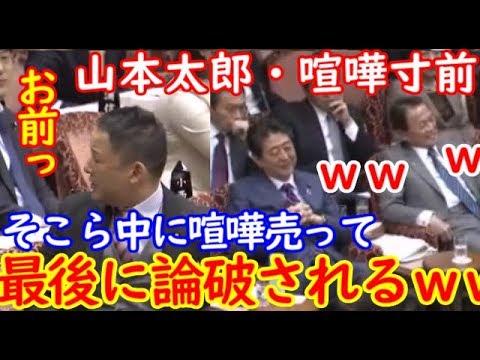 面白国会・最後に安倍総理が山本太郎を完全論破。太郎が涙目でワロタww。2018年2月1日