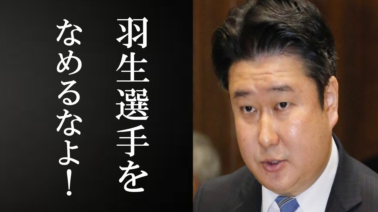 """羽生結弦 凱旋パレードで""""ある光景""""を批判したネットメディアに、和田政宗議員が激怒!ネットでも大炎上…"""