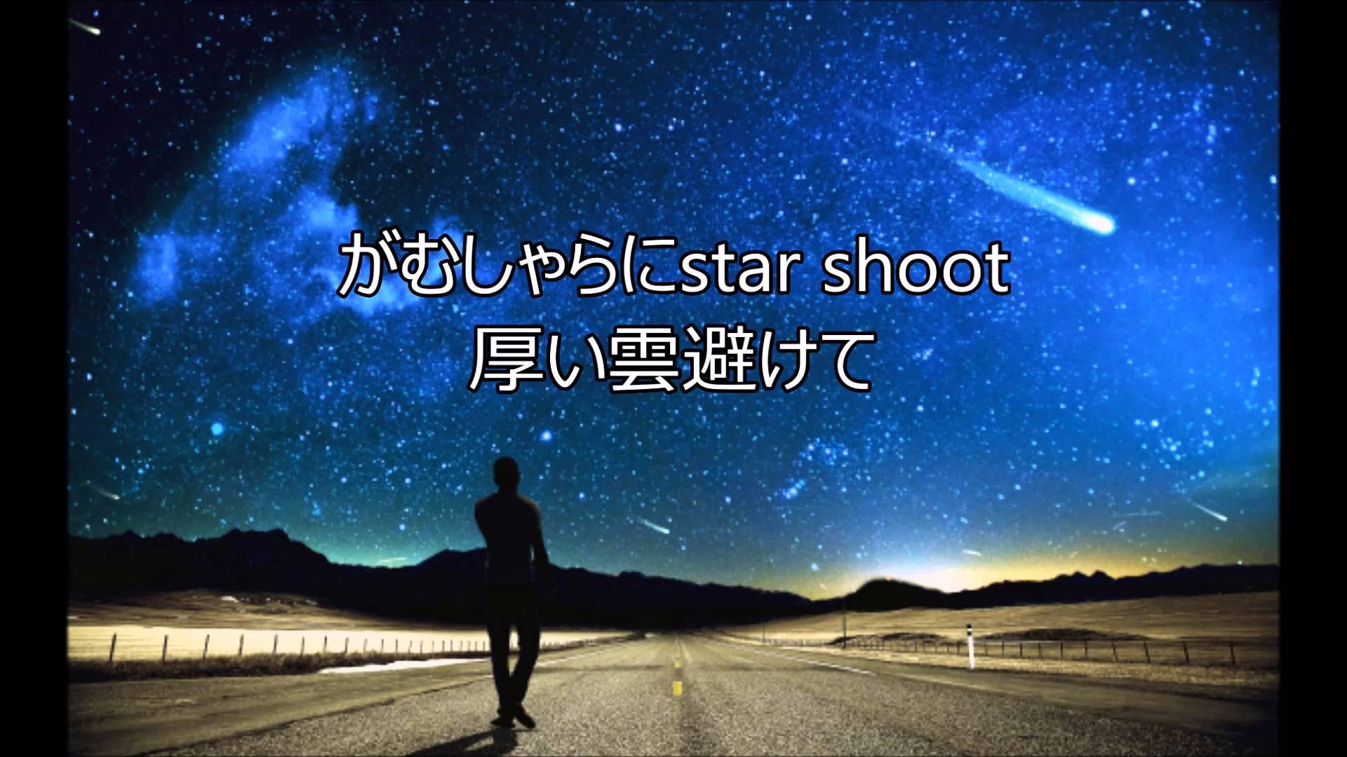 太鼓の達人 super star shooter 聞き取り歌詞