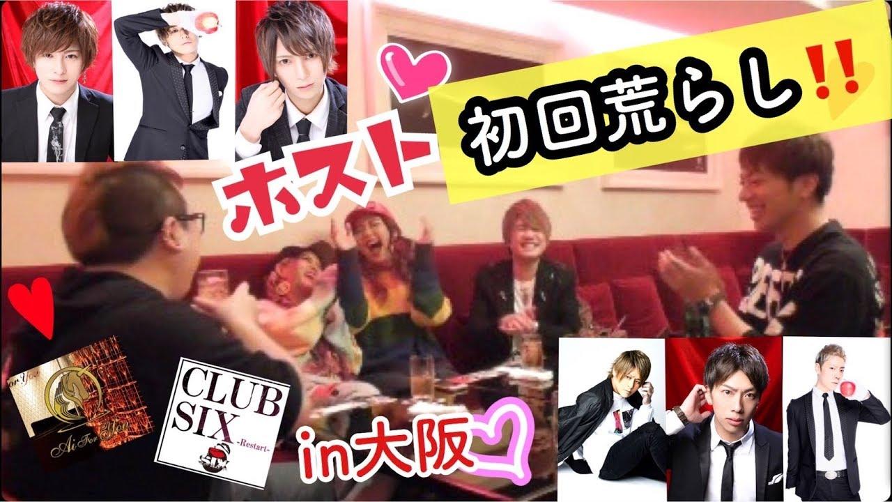 【ホストクラブ】イケメン苦手な2人がホストに潜入!初回体験してみた!in大阪
