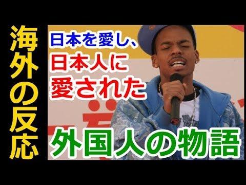【海外の反応】日本で温かく迎えられ、成功した黒人の物語に海外が感動!→外国人『カッコイイ!ミュージック界のアフロサムライやぁ!』
