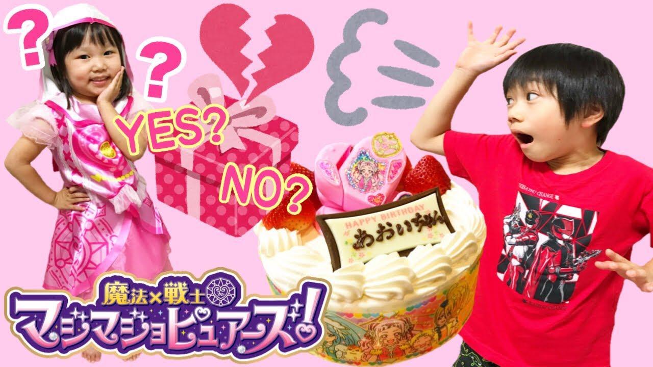 マジマジョピュアーズ ドッキリ Hugっと!プリキュアケーキであおいちゃん4歳のお誕生日!プレゼント欲しい物じゃなかったら?れおくんあおいちゃん★