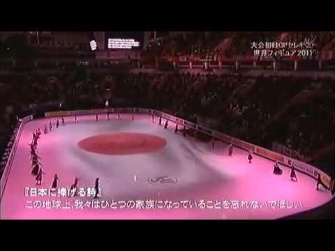 日本では放送されなかった世界フィギュア2011追悼シーン