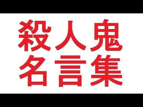 名言集:サツ人鬼の名言かっけぇwww【2ch伝説】