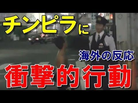 【海外の反応】「驚くほどの冷静さ」日本のチンピラが警察官に絡む動画が酷過ぎると話題に~あなたの知らないニッポン