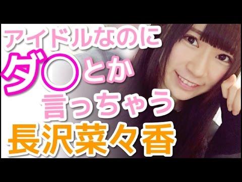 【欅坂46】長沢菜々香のしりとりがネガティブワードばっかりwww
