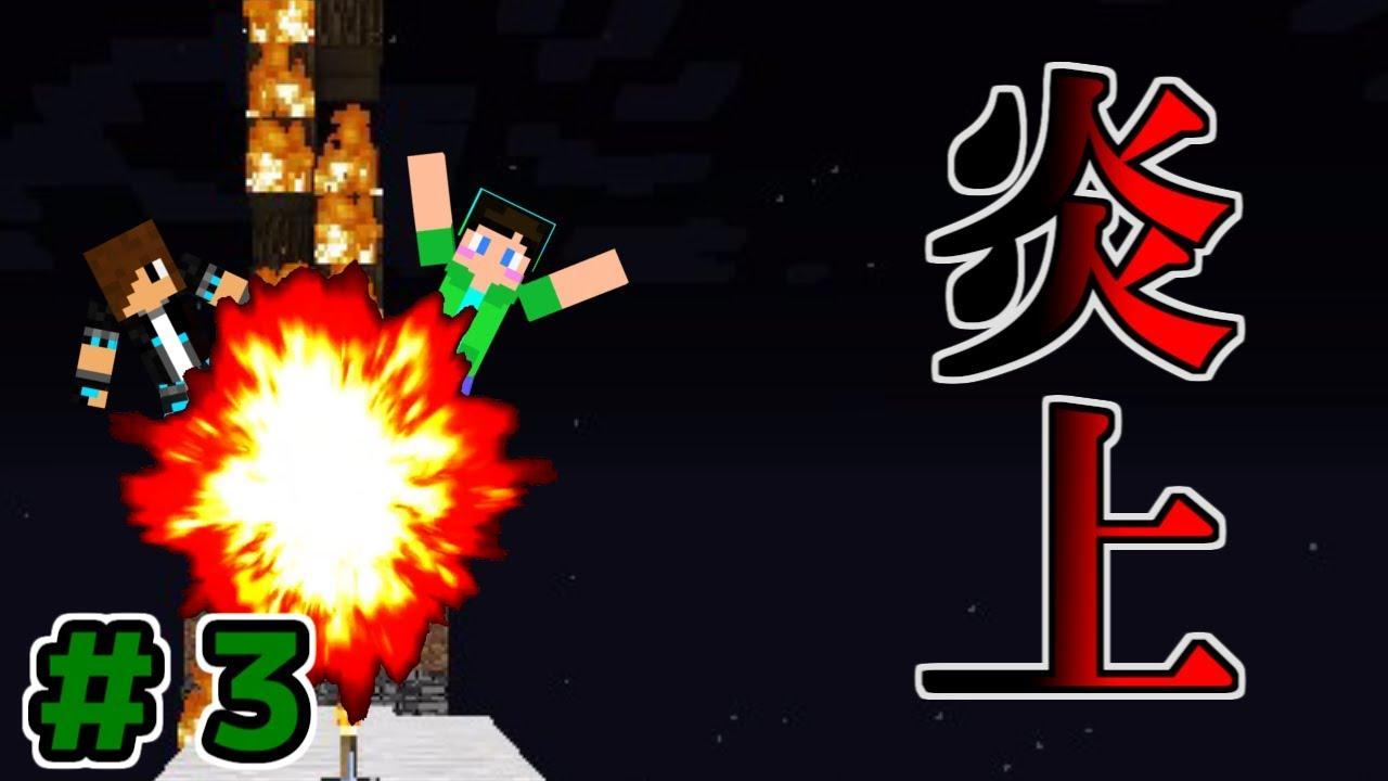 【Minecraft】サプライズに近いドッキリを仕掛けてみた!w《SMリハビリ奮闘記#3》