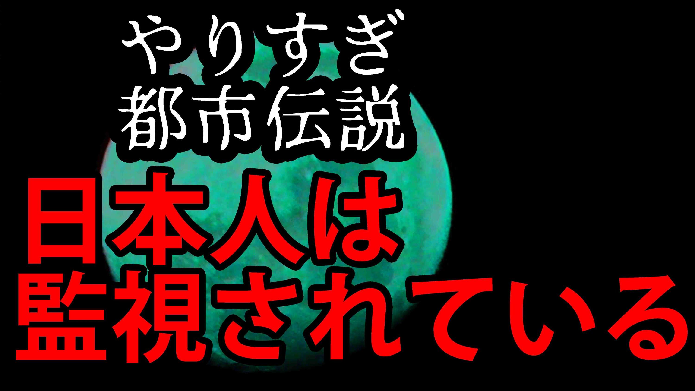 日本人は監視されている やりすぎ都市伝説 テレンスリー