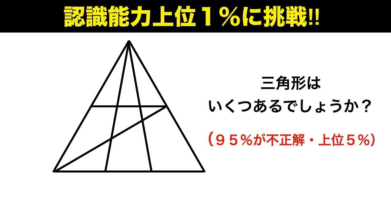 【天才クイズ】認識能力上位1%に挑戦‼︎三角形や正方形は何個ある?【頭の体操】