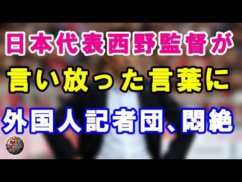 海外の反応 ロシアW杯記者会見、日本代表・西野監督 「乾と大島は・・・」突然のジョーク炸裂に 外国人記者(笑)、抱腹絶倒!海外の日本評価機構