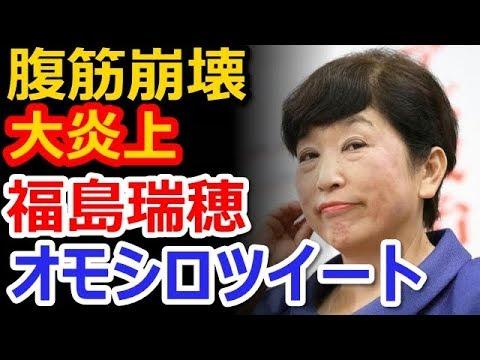【腹筋崩壊】社民・福島瑞穂氏のツイッターが大炎上 オモシロツイートにネットが騒然!