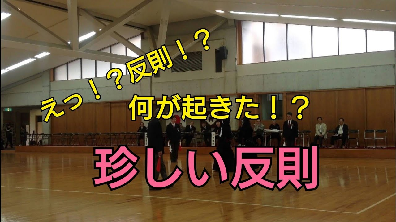 【kendo】剣道 珍しい反則