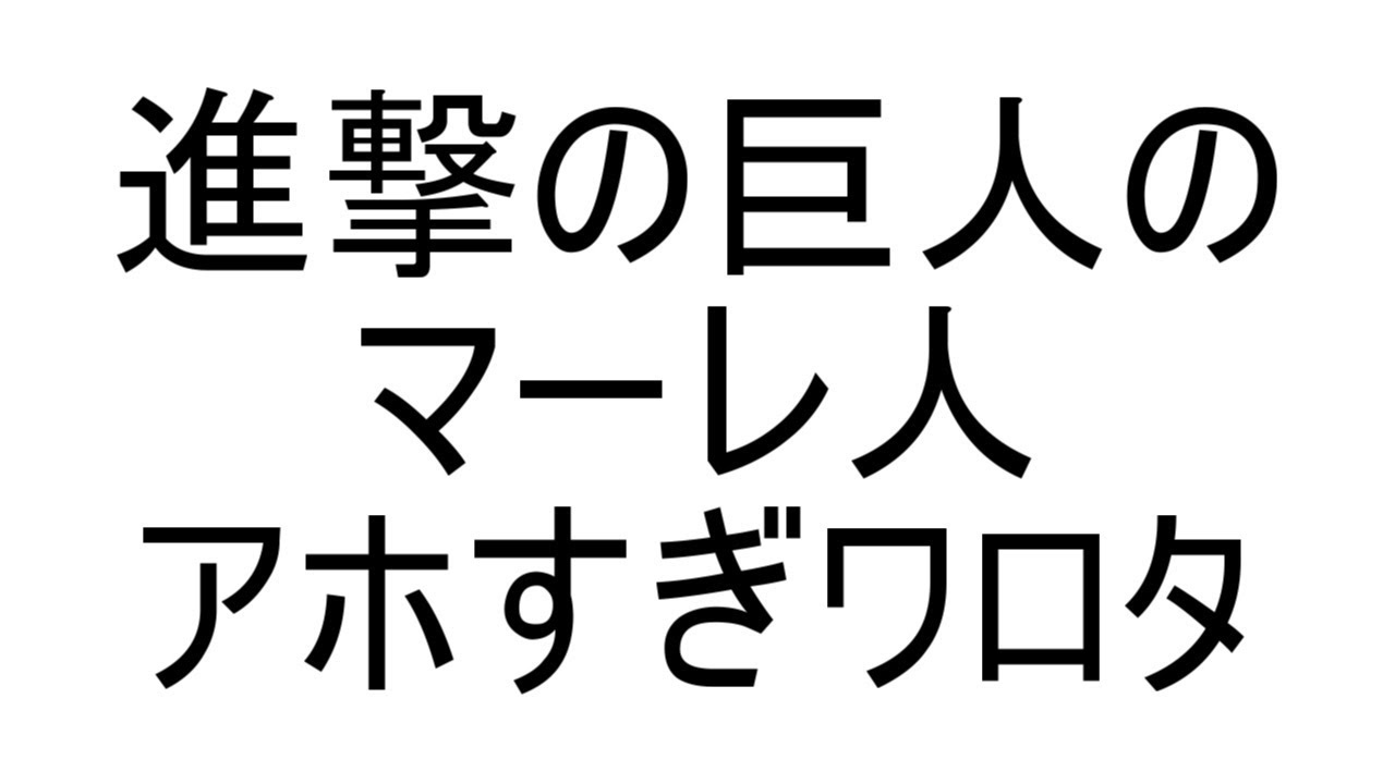 【2ch】進撃の巨人のマーレ人アホすぎワロタ