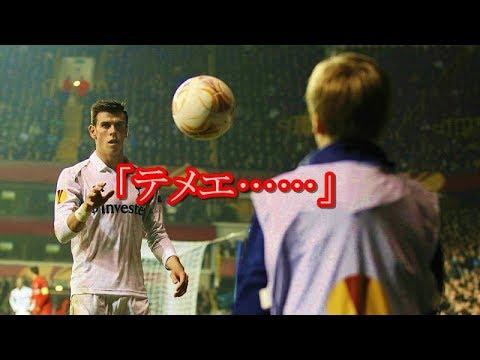 【サッカー】悩ましいほど極悪なボールボーイ 嫌がらせ集 最狂です…●乱闘・退場