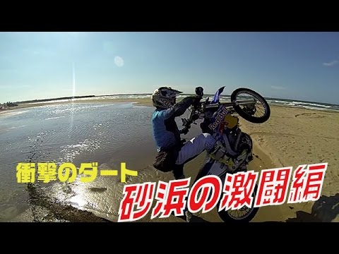 (´ω`)【北陸ダートスペシャル】オフロードバイクツーリング