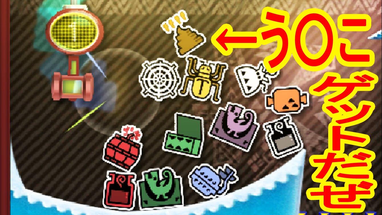 【11/30】念願のフンバッジを手に入れたぞ バッジとれーるセンター実況 箱アイルー練習台・ハンマーフンバッジ台 Badge Arcade