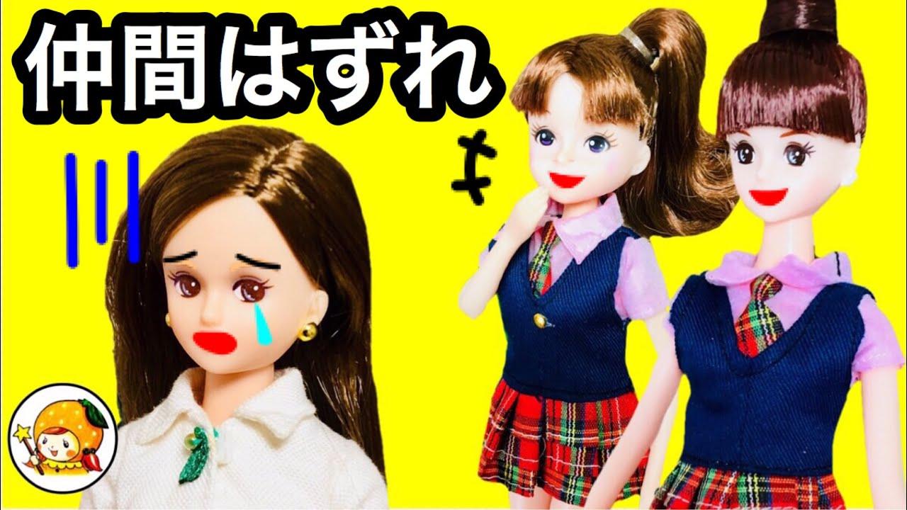 リカちゃん いじめ問題【後編】 なぎさ友達がいなくなる… スカッと話★ おもちゃ ここなっちゃん