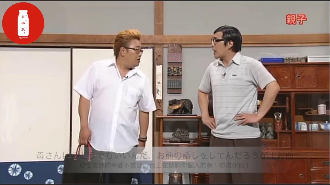 【中文字幕】サンドウィッチマン コント親子 三明治超人/親子