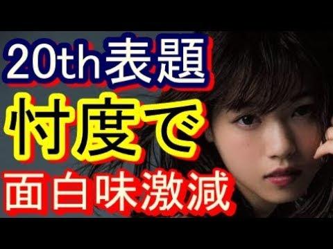 乃木坂46 20th表題『シンクロニシティ』ネタバレ多数の理由は【あの方への忖度】が原因だった…!?