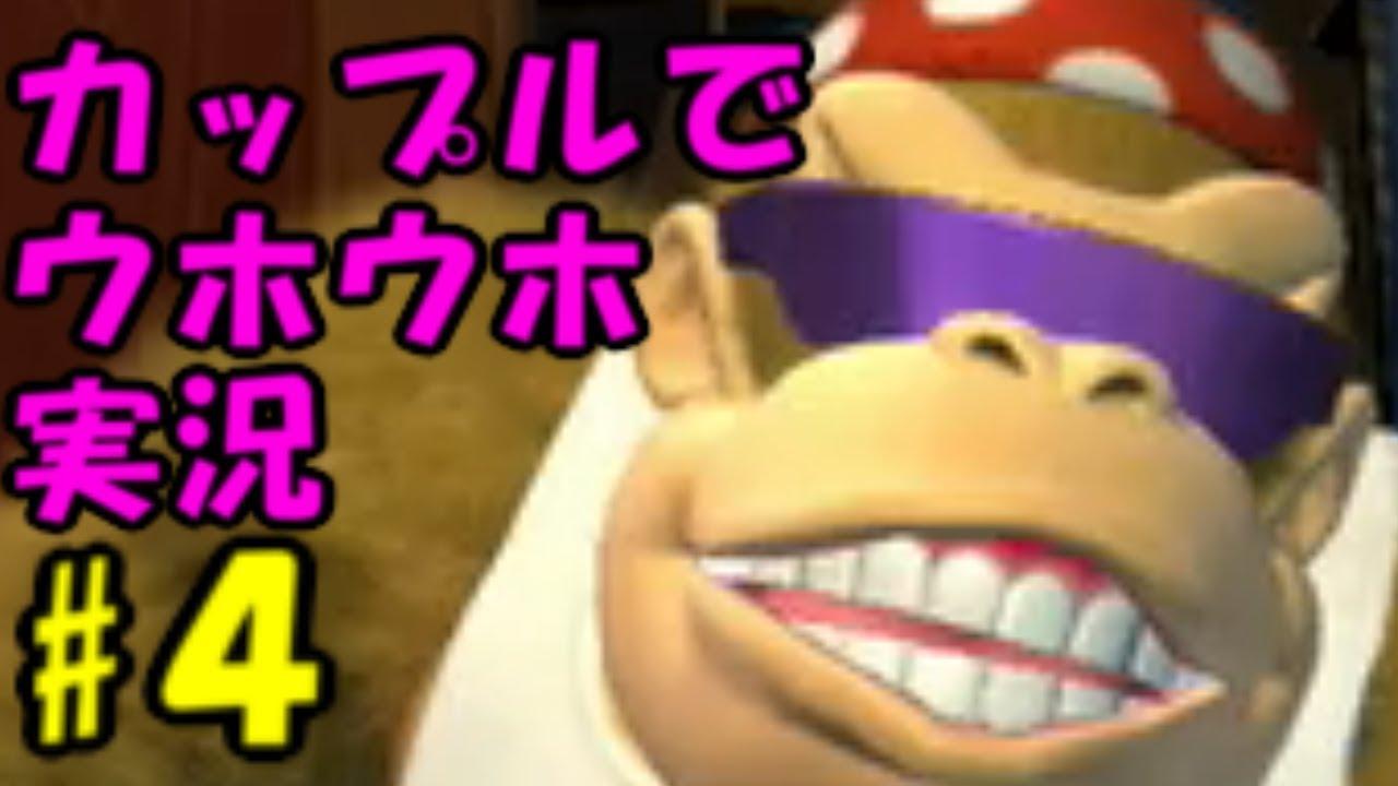 【これはひどい】超絶死にゲー「ドンキーコングトロピカルフリーズ」カップルでマルチプレイ!#4