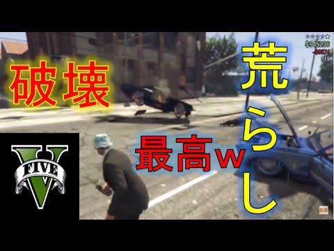 ガチ勢の車を破壊してみたwww【GTA5 オンライン】