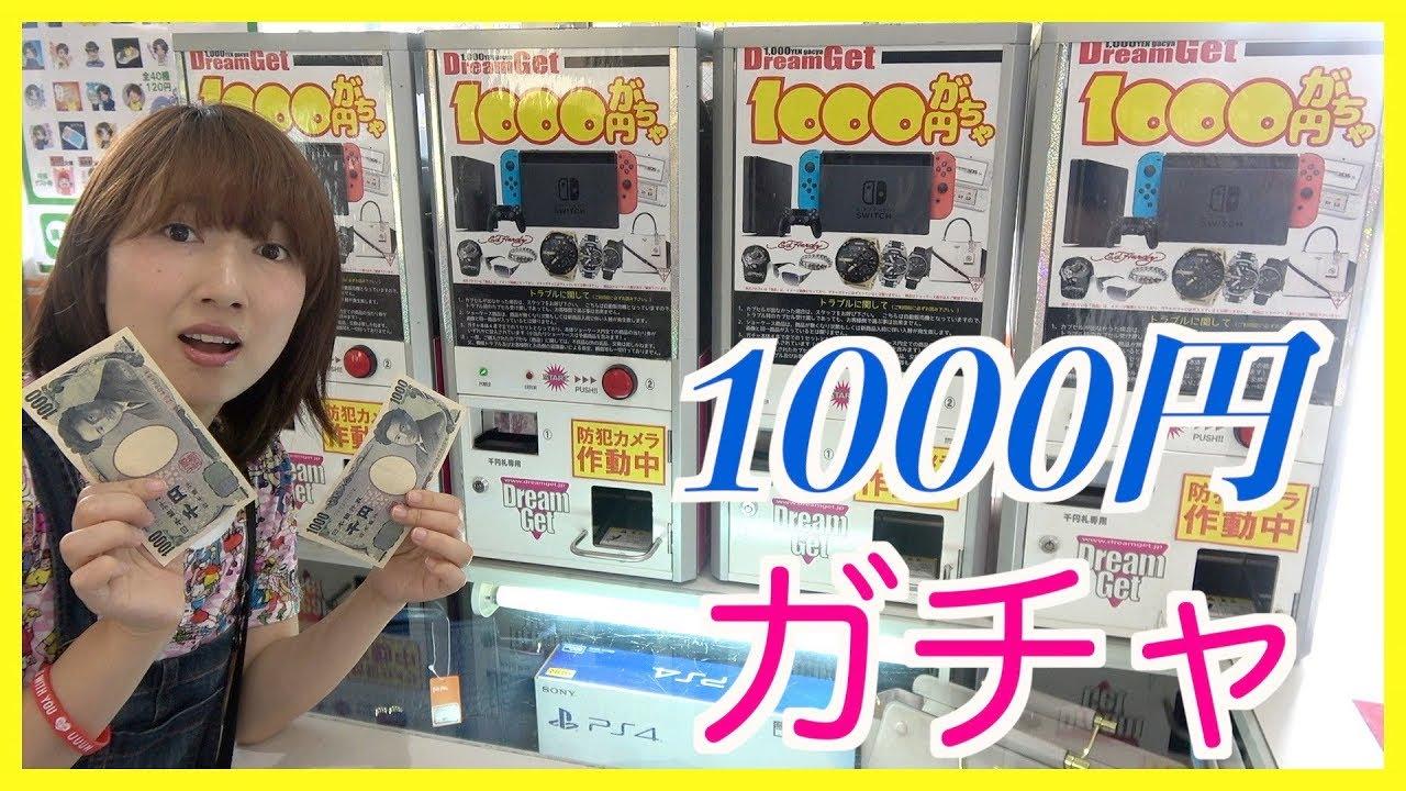 【1000円ガチャ】超能力でまさかの当たり出て大爆笑ww ロボットチャンネル