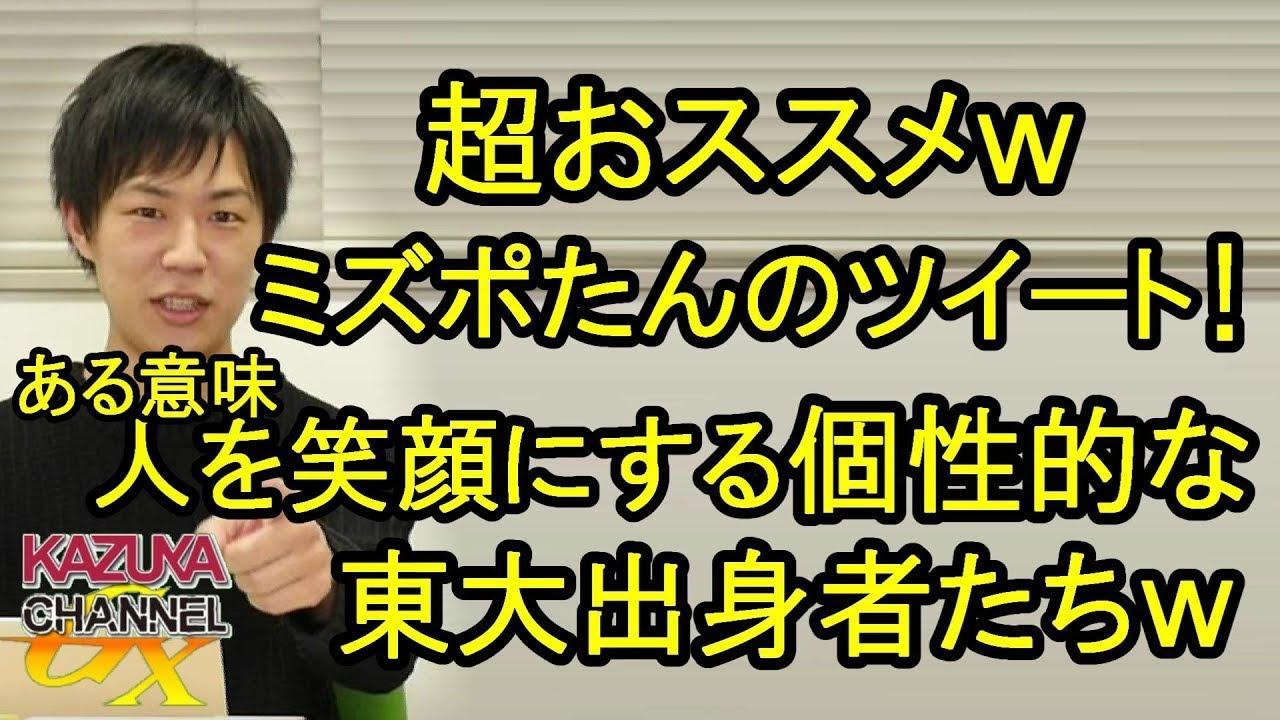 福島瑞穂さんの誤字ツイートが超おススメな件w!ある意味笑顔にしてくれる個性的な東大出身者たちw