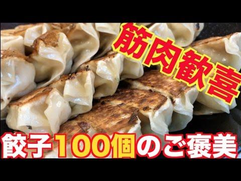 餃子100個で筋肉にご褒美!!最強バルクアップメシ!!【マチョログ】
