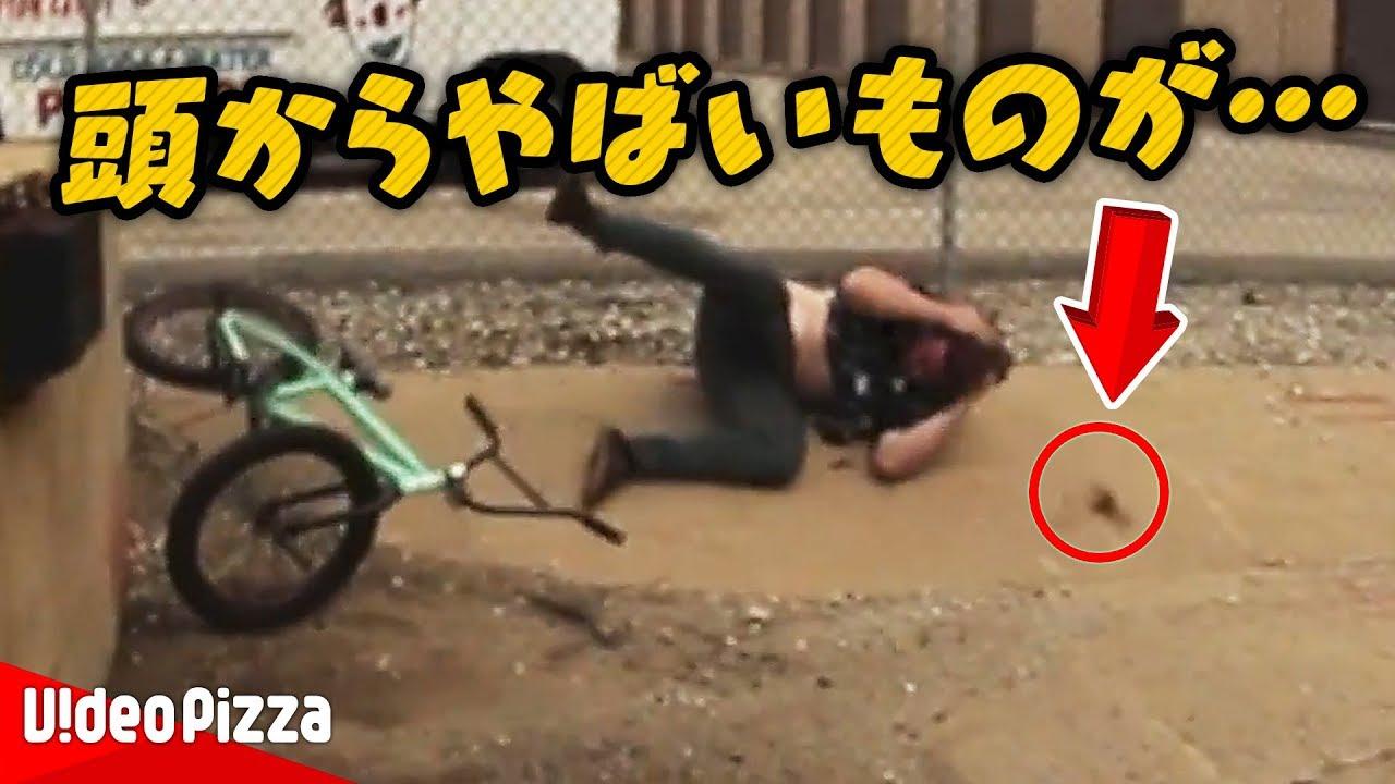 【事故】超ジャンプで衝撃ハプニング!自転車トリック 事故映像まとめ【Video Pizza】