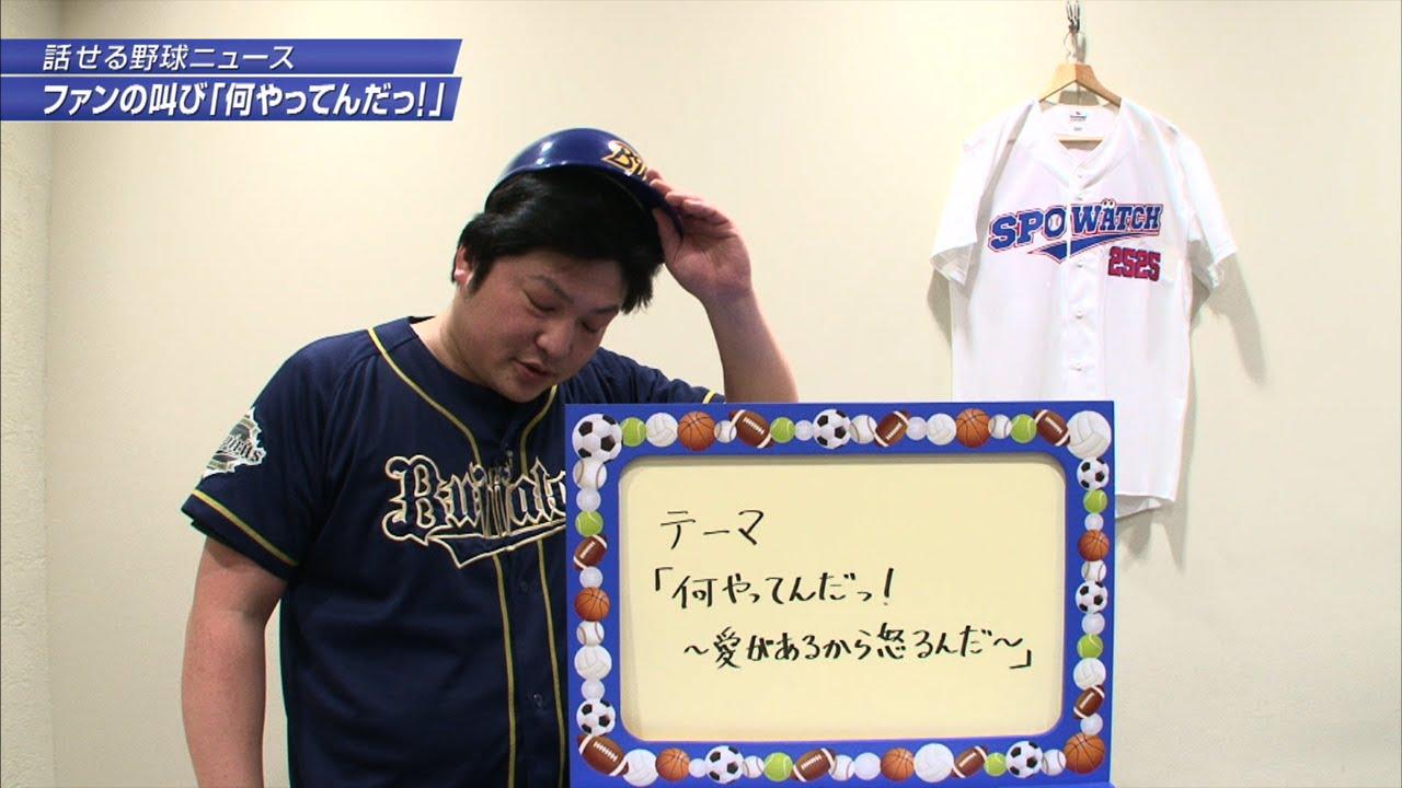 話せるオリックスニュース〜情けない戦いにファンを代表して喝!〜
