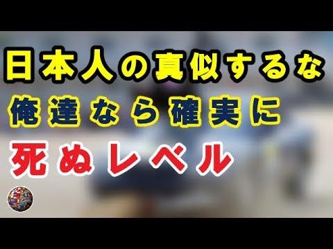 海外の反応 親日国タイ人驚愕「ここまでやるのか、日本人の 本気度は桁外れだ!」 日本の迫真の過激すぎ る交通安全教育に賞賛の声が殺到。海外の日本評価機構