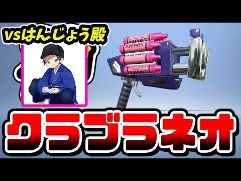 【神回】はんじょう相手に24キル無双!新武器クラッシュブラスターネオ!【スプラトゥーン2】