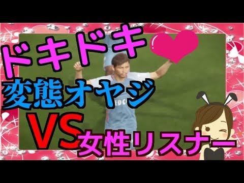 【ドキドキ】変態オヤジ(メッス)が女性リスナーと初めて試合した結果… ウイニングイレブン2018
