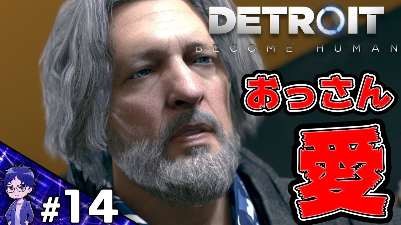 【DBH】おっさんを愛してしまうおっさん【Detroit:Become Human】-PART14-