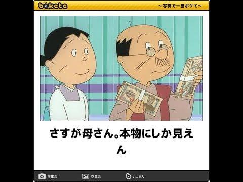 笑えるボケて最新傑作選~殿堂入りpart64