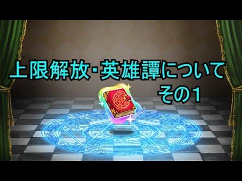 【アップデート】上限解放・英雄譚について(その1)【フルボッコヒーローズ】