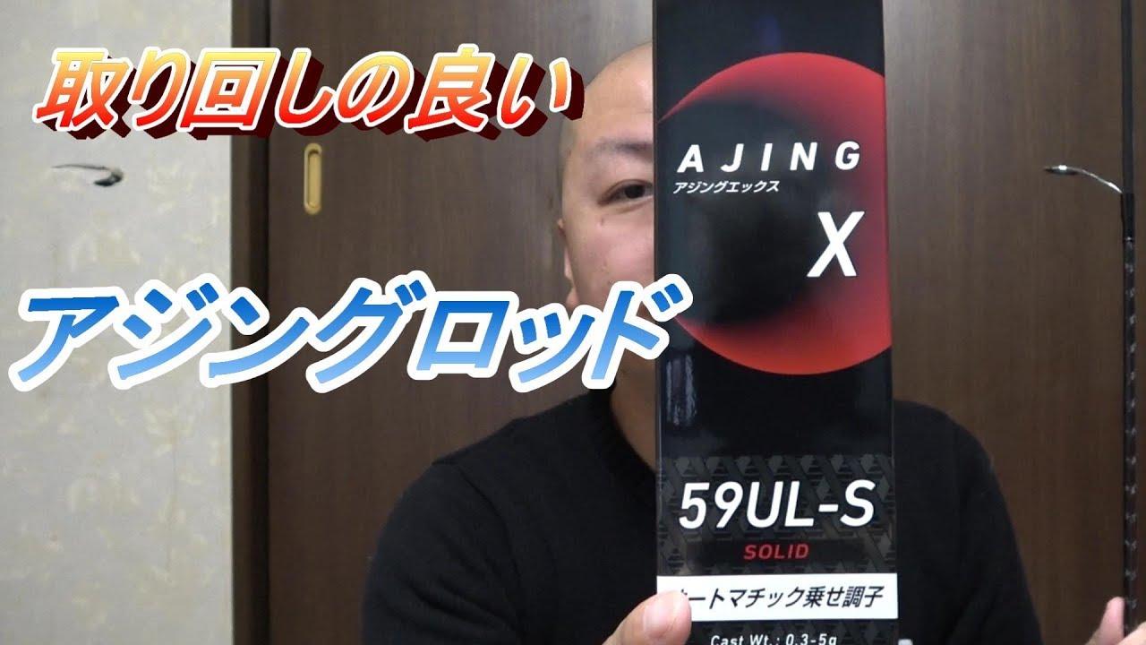 初心者におすすめのライトゲームロッド【アジングX S59UL-S】