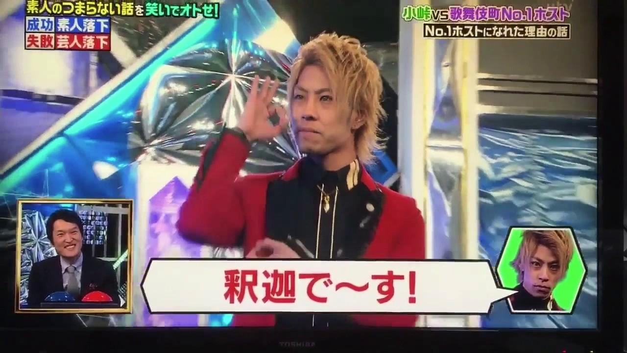 バイきんぐ小峠のツッコミが面白い‼︎小峠vs歌舞伎町No.1ホスト釈迦