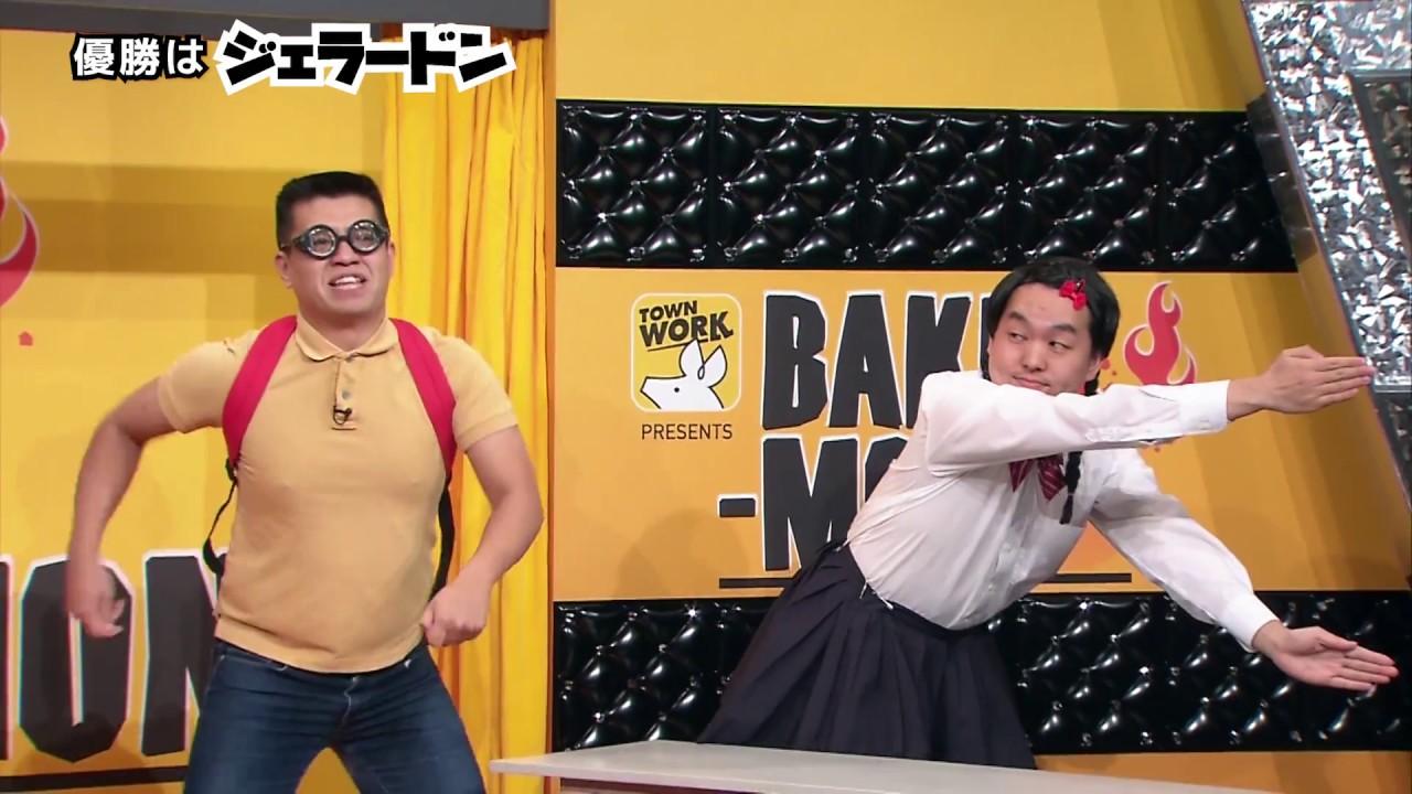 【優勝 ジェラードン】 タウンワーク Presents 「BAKE-MON」決勝