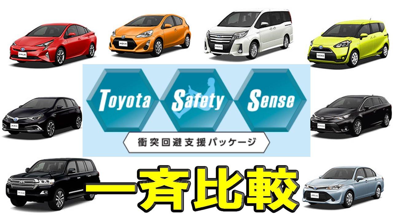 トヨタ セーフティセンス搭載車 自動ブレーキ一斉比較!【コンパクトカーからミニバンまで】