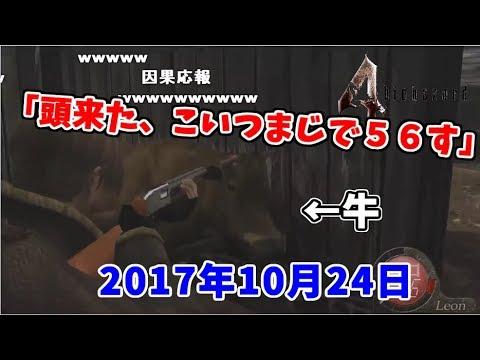 【バイオ4】牛でナイフの練習してたら反撃くらいキレる【2017/10/24】