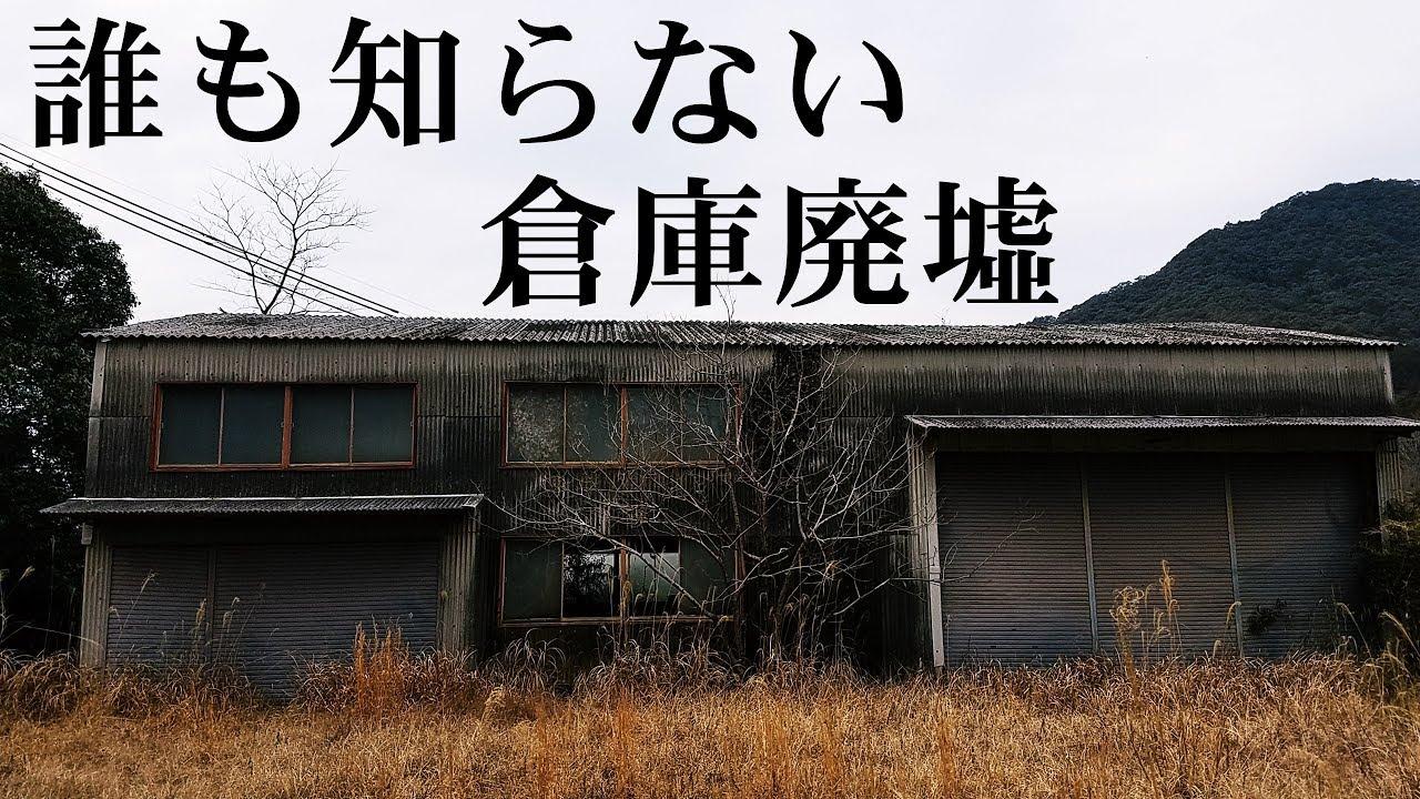 誰も知らない倉庫廃墟