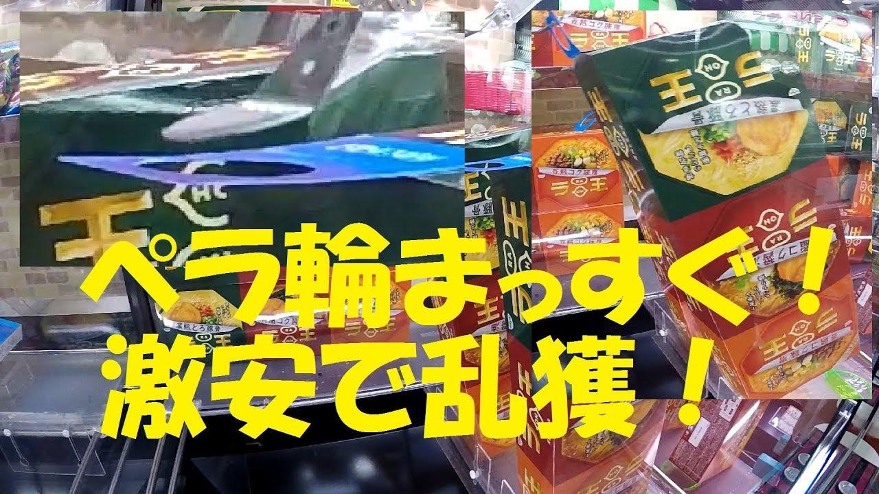 一発台の超うまいラ王を乱獲するで!! 現在版もあり【Japanese Game Arcade】UFOキャッチャー Vol:97