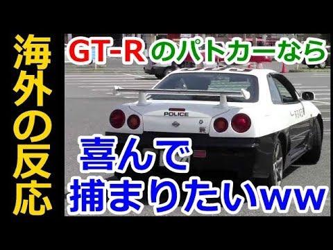 【海外の反応】日本のパトカーがカッコいいと話題に!→外国人「このパトカーは何にトランスフォームするの?」