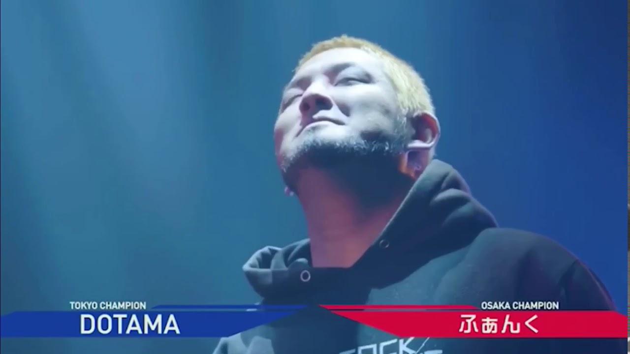 UMB2017決勝戦 DOTAMA VS ふぁんく