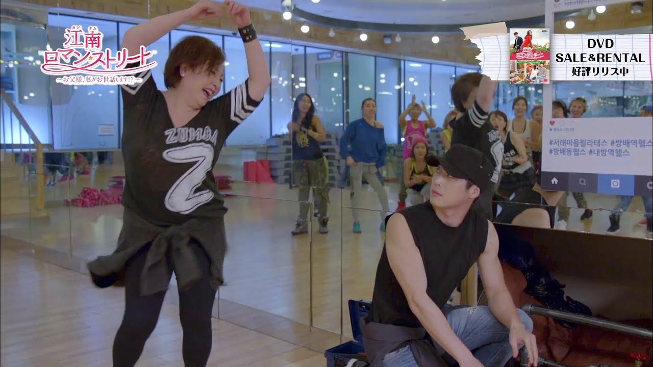 おばちゃんの誘惑!?イケメン ジェウォンとLet's Dance「江南ロマン・ストリート_ Clip3-1」