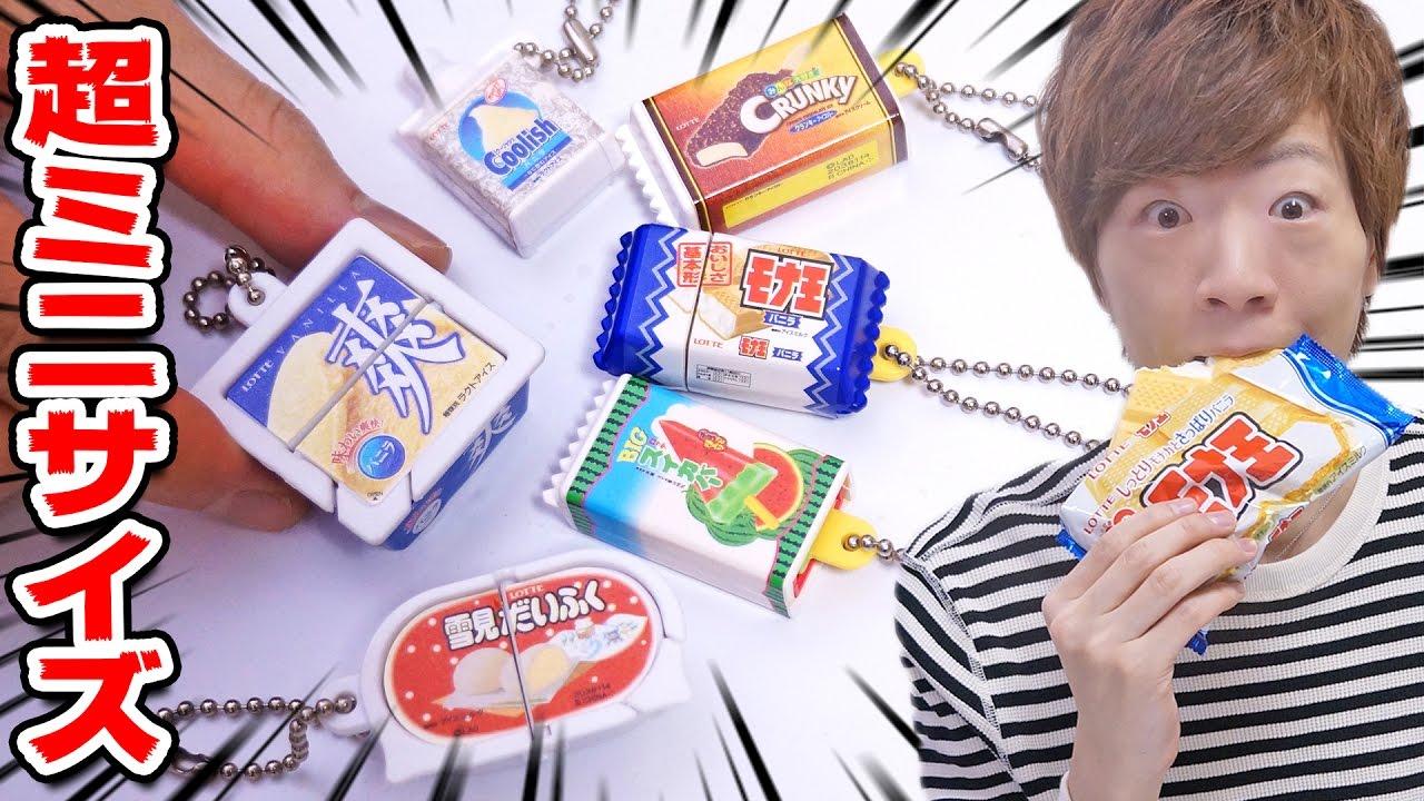 【ガシャポン】超ミニサイズの不思議な仕掛け付きアイスが面白い!【全種類】