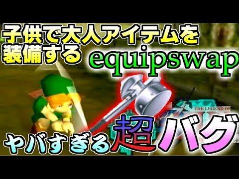 【新バグequip swap】子供で大人アイテム使う超絶バグ【ゼルダの伝説時のオカリナ】