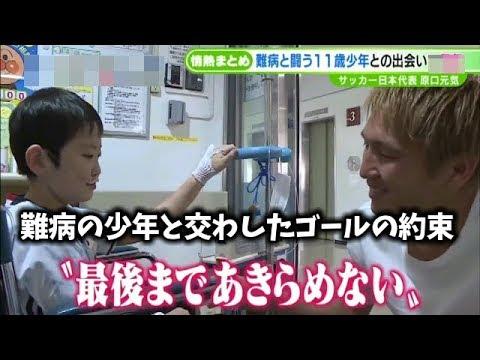 サッカー日本代表原口元気 難病の少年と交わしたゴールの約束
